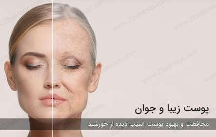 تخریب پوست در اثر آفتاب + مهمترین توصیه ها برای محافظت و درمان