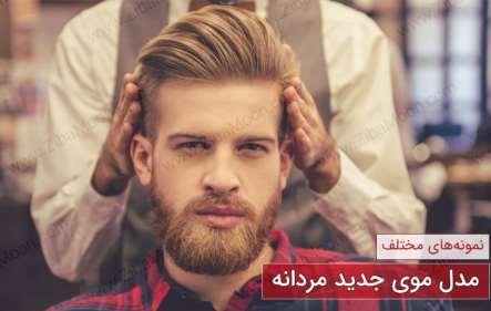 مدل موی جدید مردانه + عکس
