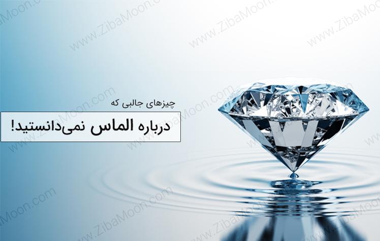 چیزهای جالبی که درباره الماس نمی دانستید!