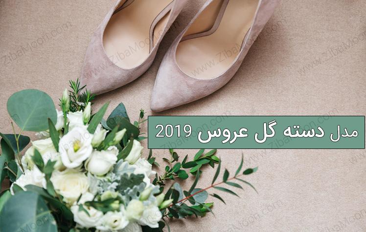 عکس دسته گل عروس جدید و شیک 2019 - 98