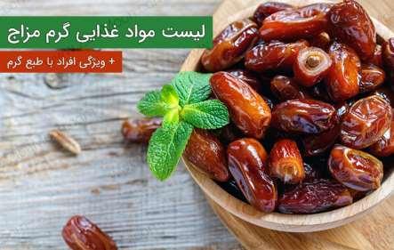 غذاهای گرم مزاج + ویژگی افراد با طبع گرم