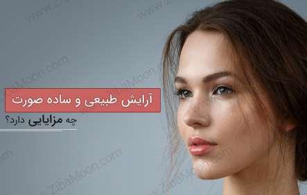 آرایش طبیعی و ملایم چه مزایایی دارد؟