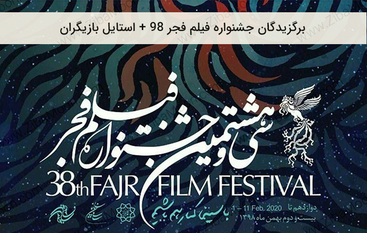 برگزیدگان جشنواره فیلم فجر 98 + استایل بازیگران