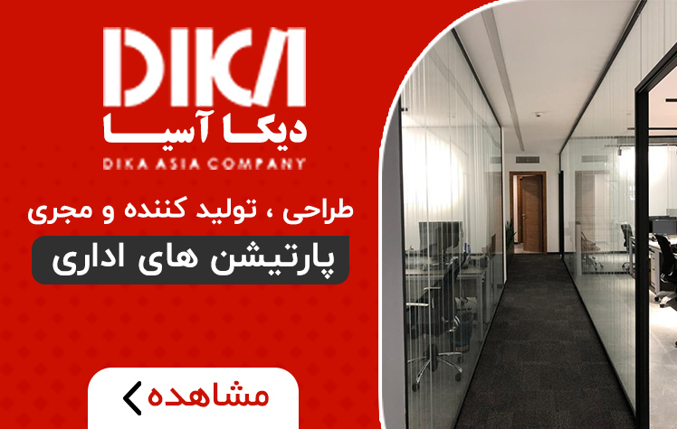 دیکا آسیا