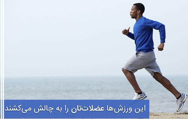 این ورزش ها عضلات تان را به چالش می کشند