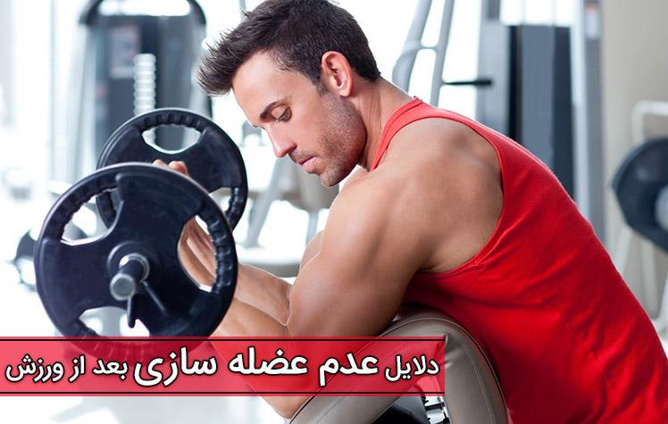 دلایل عدم عضلانی شدن بدن بعد از ورزش