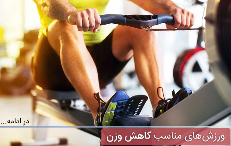 ورزش های مناسب کاهش وزن
