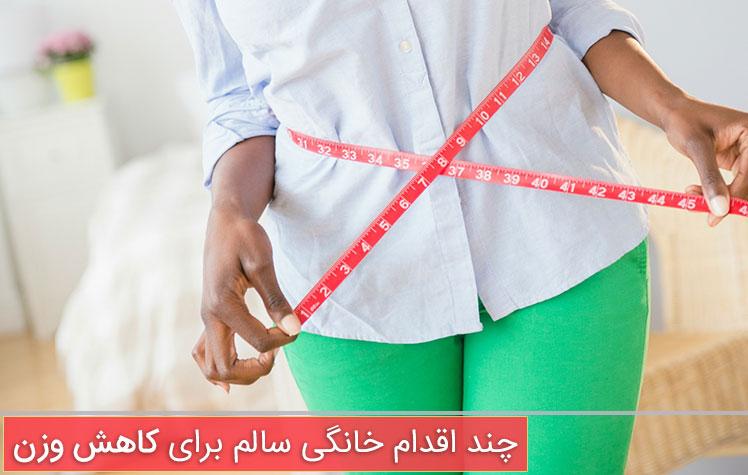 چند اقدام خانگی سالم برای کاهش وزن