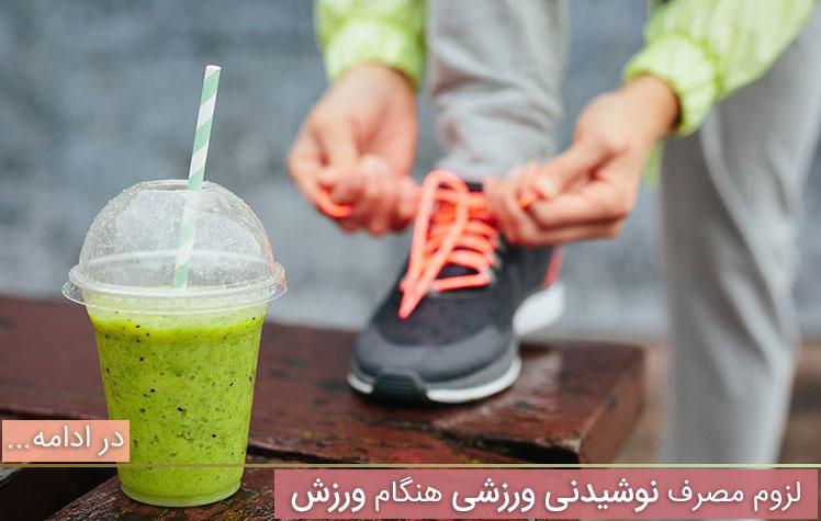 لزوم مصرف نوشیدنی ورزشی هنگام ورزش