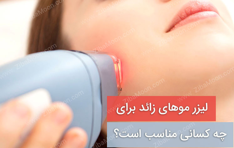 دستگاه لیزر روی پوست صورت