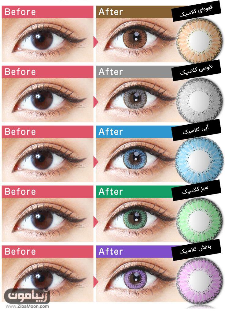 رنگ های لنز چشم کلاسیک