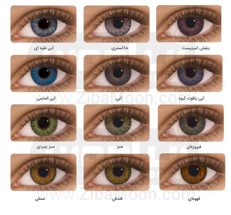 انواع رنگ لنز چشم