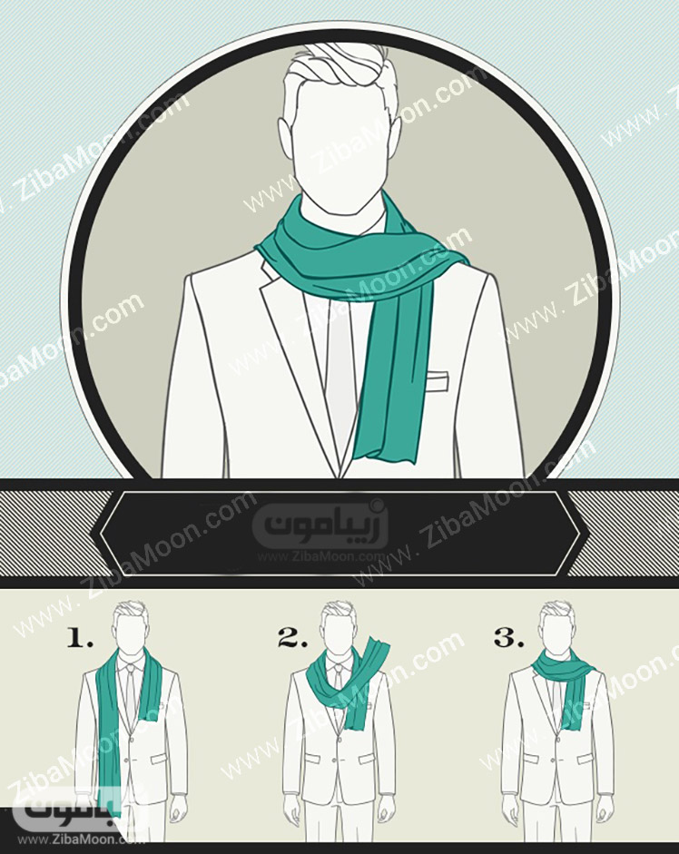 مددل ساده برای استفاده از شال گردن