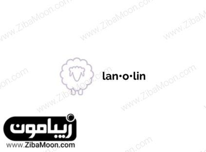 لانولین