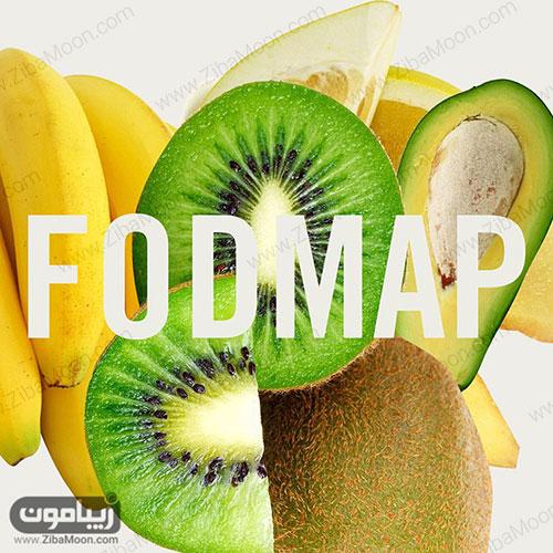 رژیم غذایی FODMAP Diet