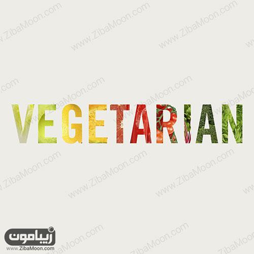 رژیم غذایی Vegetarian Diet