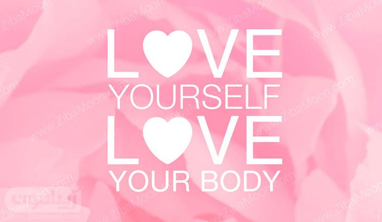 بدن خود را دوست بدارید