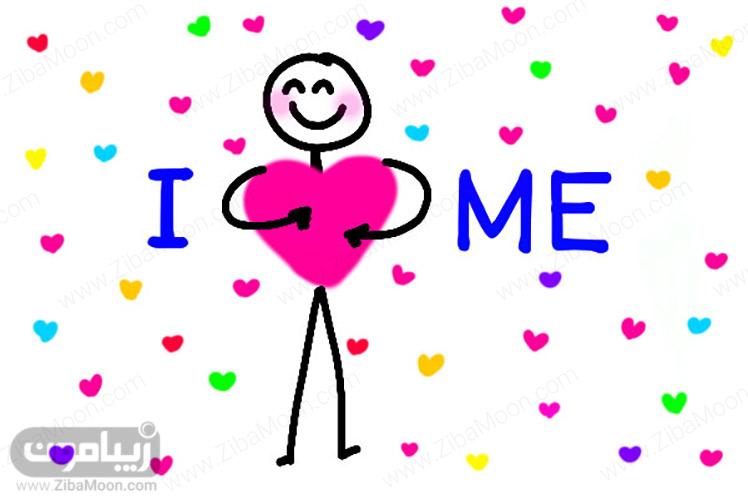 خودم را دوست دارم