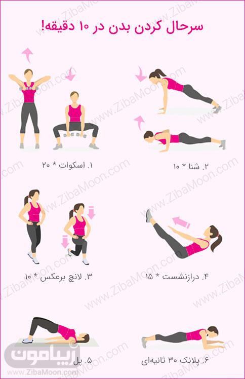 ورزش ها
