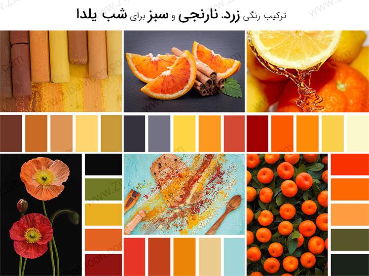 ترکیب رنگ زرد و نارنجی و سبز
