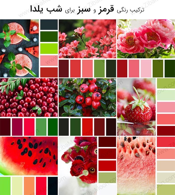 ترکیب رنگ سبز و قرمز
