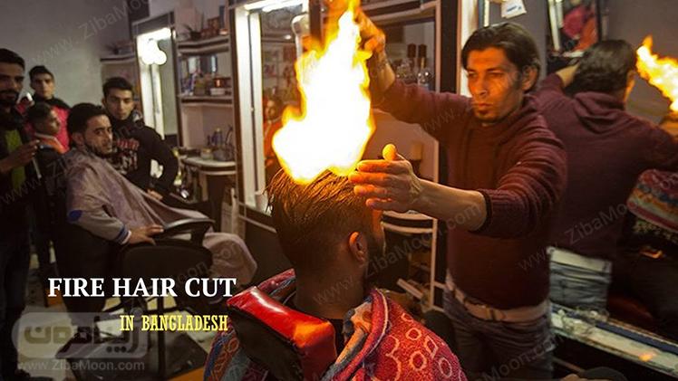 کوتاه کردن مو با آتش در بنگلادش