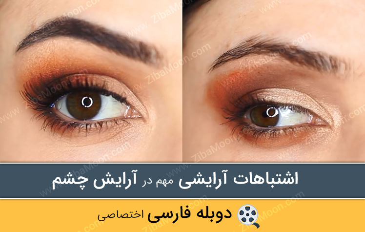 قبل و بعد از آرایش چشم