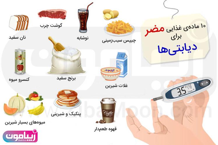 مواد غذایی مضر برای دیابتی ها