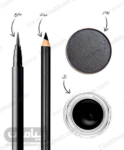 انواع مداد چشم و خط چشم