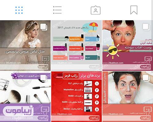صفحه اینستاگرام زیبامون