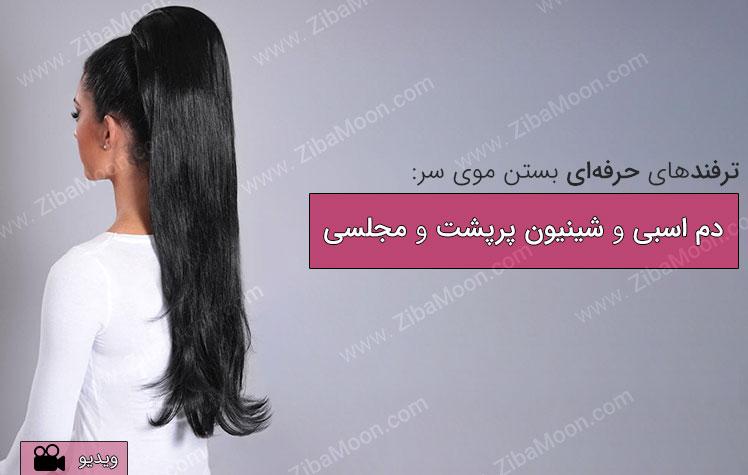 دختری با موی مشکی و دم اسبی