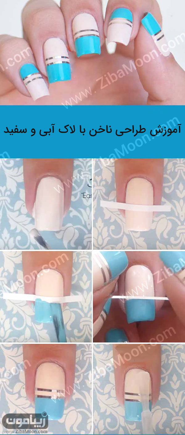 طراحی ناخن با لاک آبی و سفید