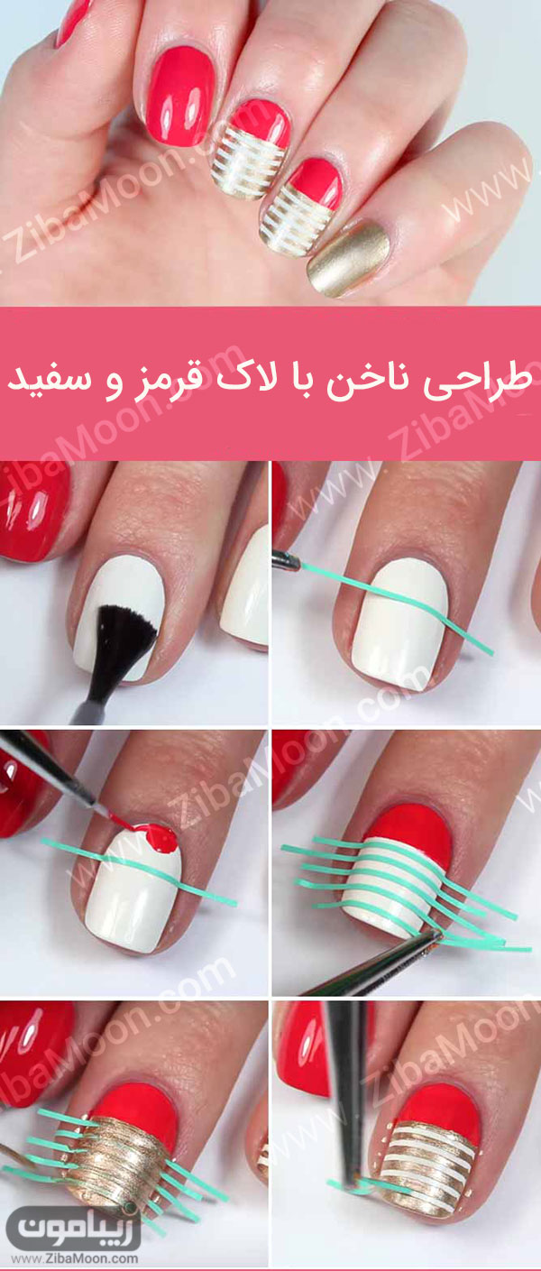 آموزش طراحی ناخن با لاک قرمز و سفید