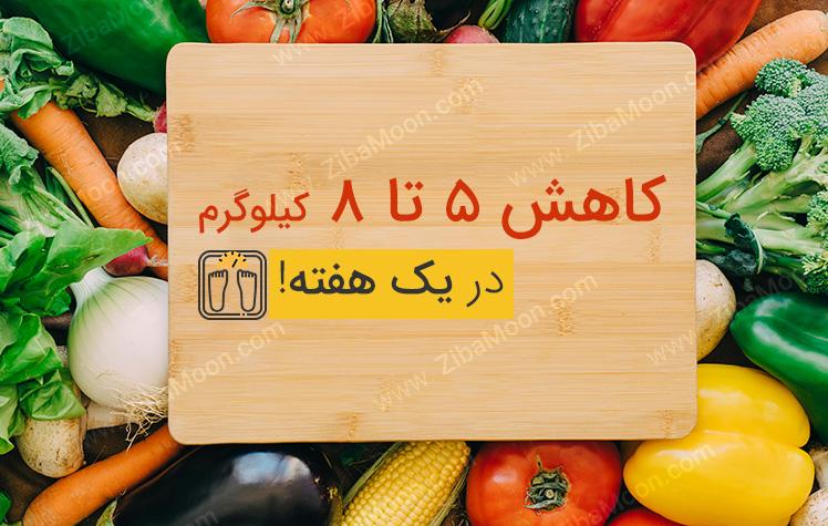رژیم غذایی کاهش وزن در یک هفته