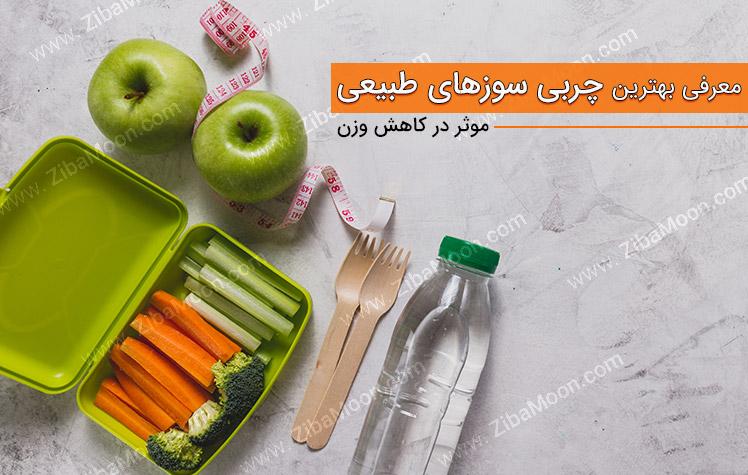سیب هویج و بطری آب
