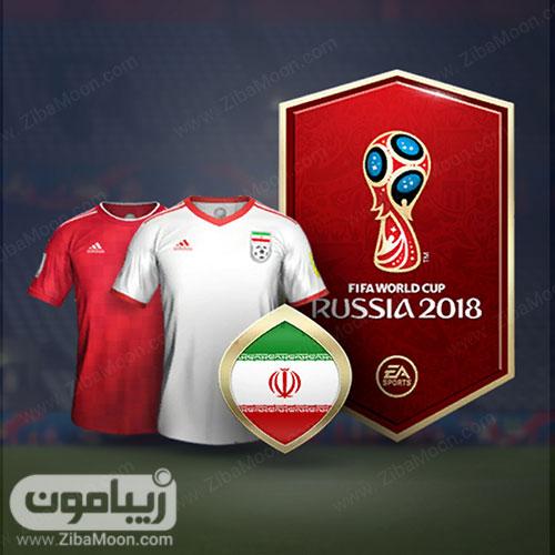 لباس ایران در جام جهانی 2018