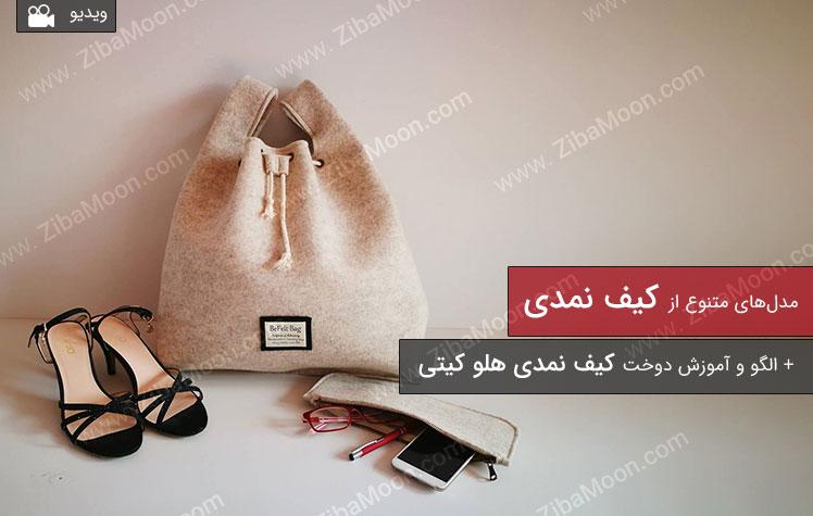 کیف نمدی و کفش جیری مشکی در زمینه کرم