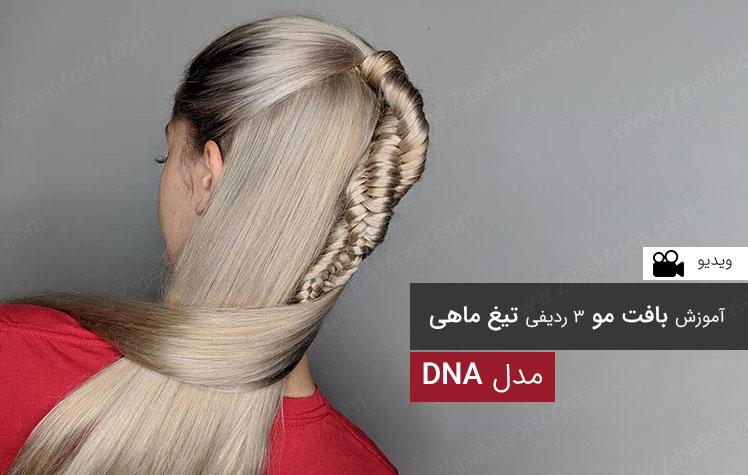 بافت موی دی ان ای