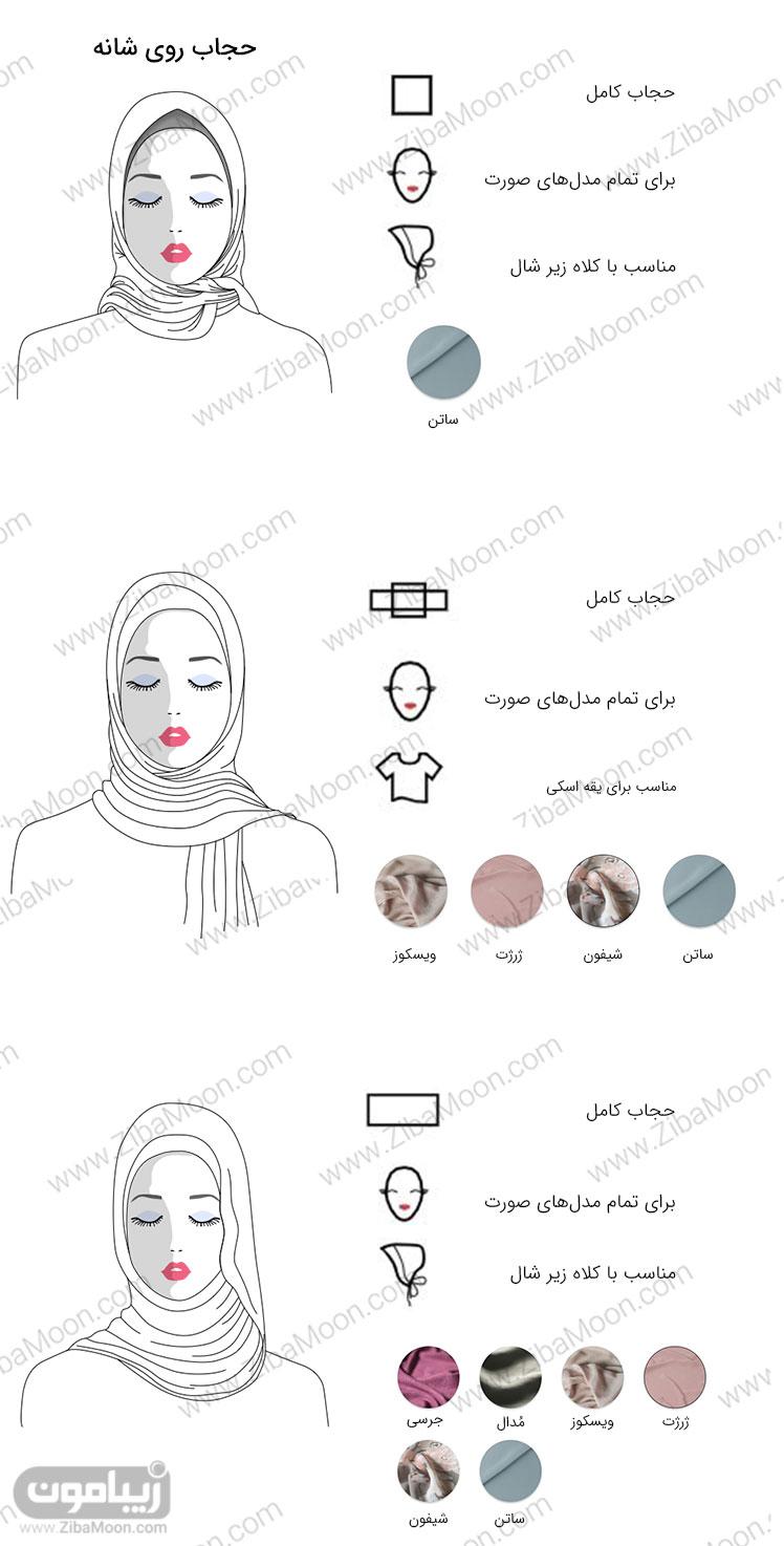 مدل حجاب روی شانه