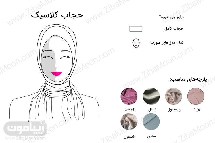 مدل حجاب کلاسیک کژوال