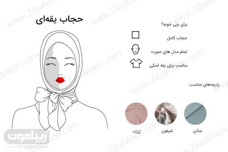 مدل حجاب یقه ای با پاپیون