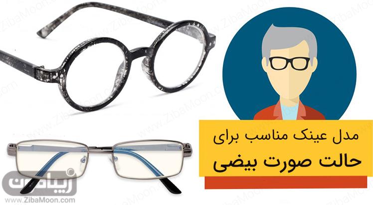 مدل عینک برای صورت بیضی