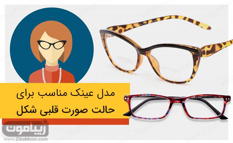 مدل عینک برای صورت قلبی شکل