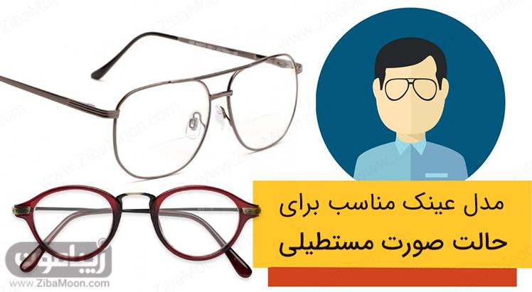 مدل عینک برای صورت مستطیلی