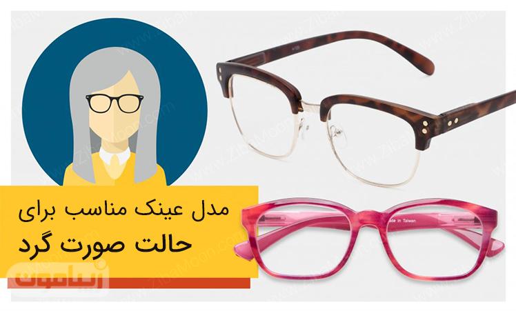مدل عینک برای فرم صورت گرد