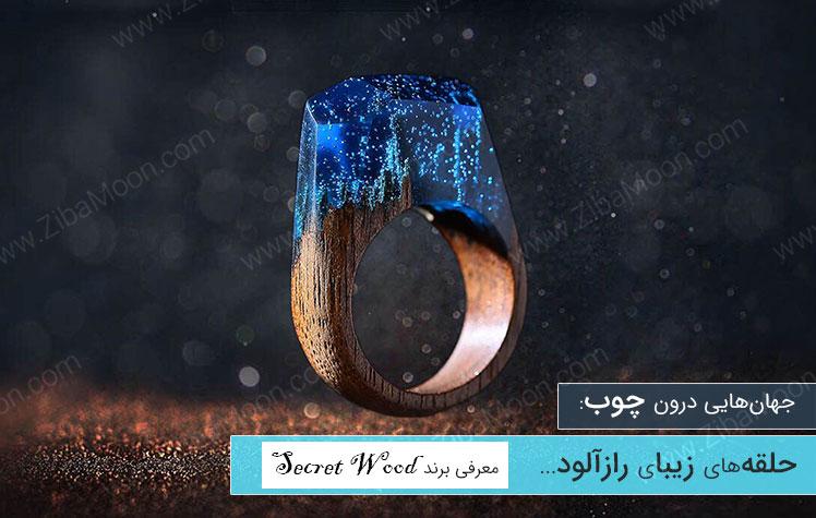 انگشتر چوبی آبی در زمینه سورمه ای قهوه ای