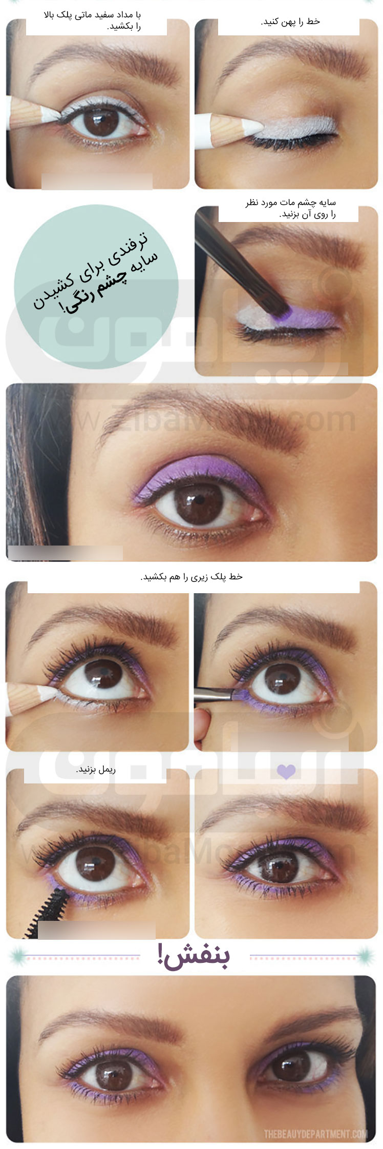 ترفند کشیدن سایه چشم رنگی