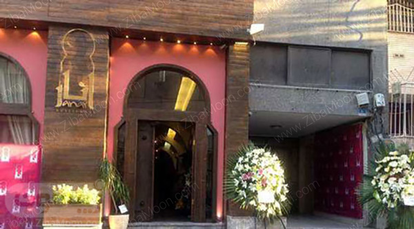 رستوران محمدرضا گلزار