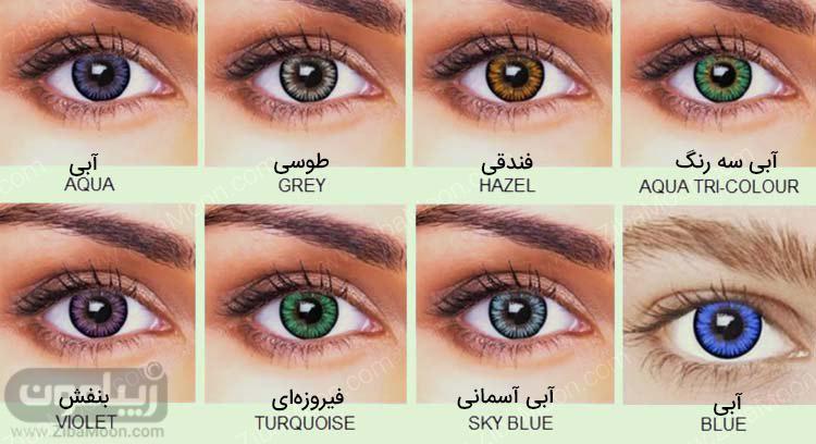 چگونه یک لنز رنگی انتخاب کنیم