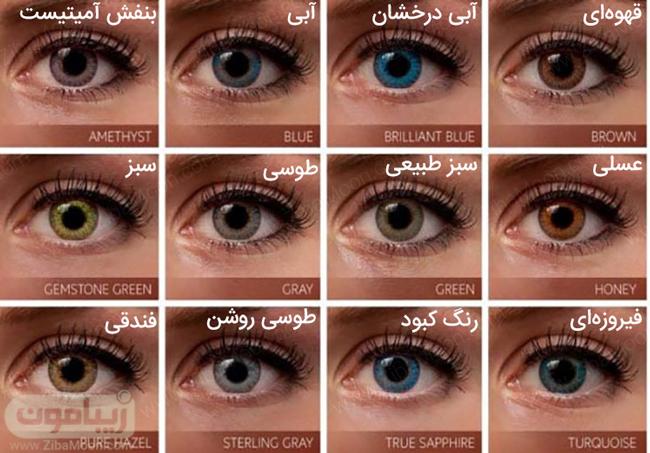 رنگ لنز مناسب برای پوست سبزه